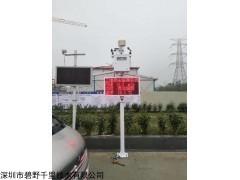 BYQL-YZ 廣州新開工揚塵在線監測系統報價包安裝