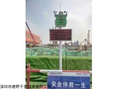 BYQL-YZ 深圳扬尘噪声监测系统双摄像头抓拍画面