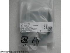 UFX102CC2 FX-102-CC2 光电传感器UFX102CC2 FX-102-CC2