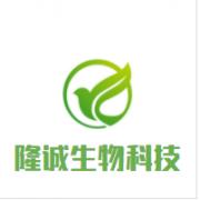 上海隆誠生物科技有限公司