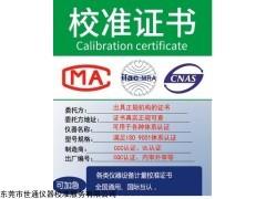 郑州本地检测仪器,校准器具,检验设备出证书机构