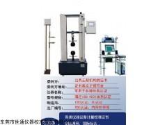 "<span style=""color:#FF0000"">唐山专业检测仪器设备,校准器具,检验量具单位</span>"