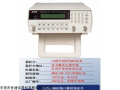 "<span style=""color:#FF0000"">南昌做仪器设备检测,量具校准,器具检验出证书机构</span>"