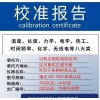 济南仪器校准检测中心,专业计量检验器具出证书
