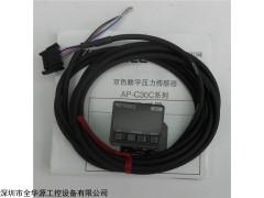 AP-C31C 传感器AP-C31C