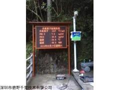 BYQL-FY 贵州遵义空气质量负氧离子监测系统制造商