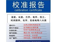 无锡专业检测仪器出证书,器具检验出报告满足审厂要求