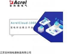 AcrelCloud-1000 安科瑞互联网+智能电力运维平台