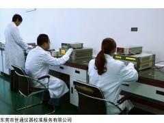 宣城儀器檢定校正機構,專業計量校準儀器出證書