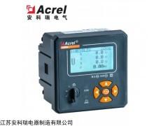 AEM96/C 三相多功能电能表0.5S级精度RS485通讯