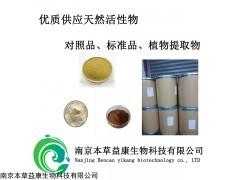 98% 厂供98%泽泻醇B-23醋酸酯