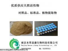 98% 供应厂家 98%三叶豆紫檀苷