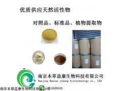 98% 柳穿鱼叶苷 优质供应商