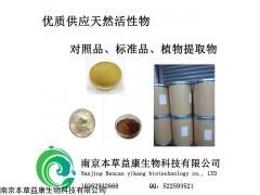 98% 菊苣酸优质供应商