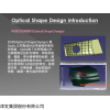 SPEOS光环境模拟仿真与视觉工效学分析软件