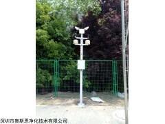 OSEN-NJD 广东省雾霾冰雪天气交通安全能见度气象监测站