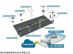 OSEN-NJD 24小时在线监测交通安全能见度及路面状况设备