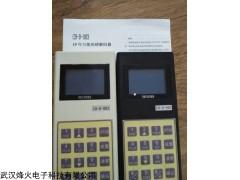 扎兰屯市直接遥控电子地磅解码器