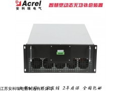ANSVG-50-400/B 电能质量综合治理模块
