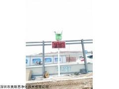 OSEN-6C 深圳奥斯恩支持多种供电方式扬尘噪声在线监测系统