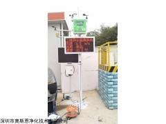 OSEN-6C 深圳市旧城改造TSP在线监控新系统扬尘防控装置