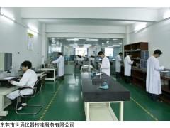 "<span style=""color:#FF0000"">上海正规仪器校准检测机构,检验校正器具出证书带标签</span>"