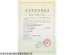 "<span style=""color:#FF0000"">徐州仪器校准检测公司,上门检验计量器具出证书带标签</span>"