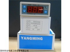 YANGMING981 温控器YANGMING981