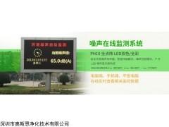 OSEN-YE 深圳市噪声环境在线监测系统运用于公园街道