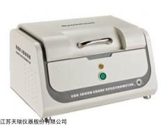 EDX1800B天瑞rohs光谱分析仪