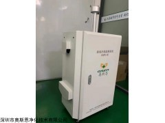 OSEN-OU 湖南省恶臭在线监控系统安装五参/八参定制