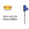 TBD5-MS1204 水分检测仪 在线式含水量测定仪