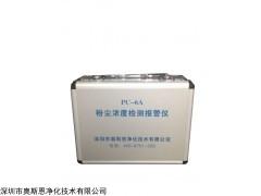PC-6A 深圳手持式检测仪(TSP\PM2.5\PM10)