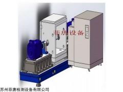 FT-HW系列 分体式高低温试验箱