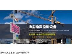 OSEN-6C 广东建设工地扬尘污染TSP/扬尘噪声在线监测设备