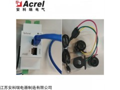 AMB100-A 机房小母线监控装置