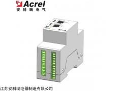 AMB100-A/W 模块化采集母线数据监控装置