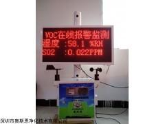 OSEN-TVOC 广东省皮革厂TVOC在线监测系统