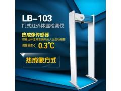 进口芯片LB-103门框式红外测温仪