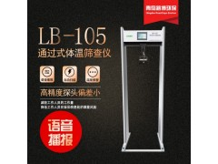 LB-105门框式红外测温仪