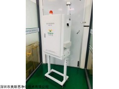 OSEN-TVOC 广东省带ccep环保认证TVOC在线监测系统/价格