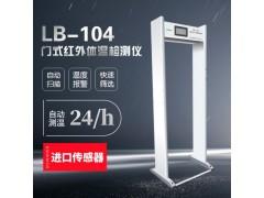 温度报警LB-104门框式红外测温仪