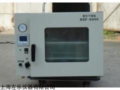 DZF-6020 台式真空干燥箱20L