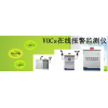 BYQL-VOC 惠州VOCs气体监测系统