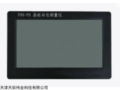 PDS-PS 格尔木市和德令哈市基桩动测仪厂家