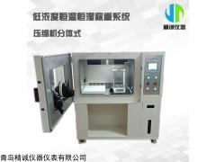 JH-7150型 低濃度恒溫恒濕稱重系統