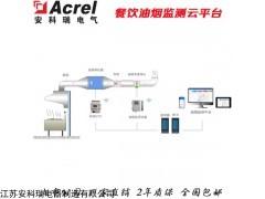 AcrelCloud-3500 餐饮油烟在线监测系统油烟数据采集平台