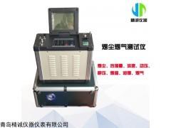 JH-60E-D 超低濃度煙塵采樣器 煙氣分析儀