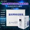 OWL-SMART-MI 風機電機柜變頻器在線監測預警系統