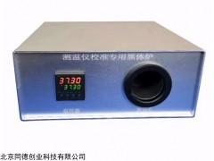 KNE-0234 黑体炉红外测温仪校准仪